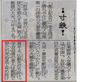 【大阪】黒のスプレーのようなもので「創価は人に罰当てる」 四天王寺など3つの寺で落書き相次ぐ©2ch.netYouTube動画>34本 ->画像>61枚