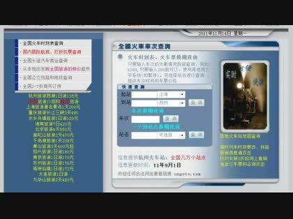 中国版新幹線の時刻表 -来週、上海に行きます。上海から、杭州 ...