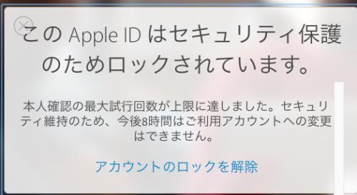 apple idがロックされてしまったので。 -2016/1/3018:04:31apple idに ...