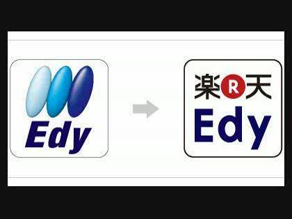 電子マネー「楽天Edy(ラクテンエディ)」   楽 …
