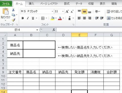 エクセルのデータ検索&抽出作成について -Excelの別シートでの ...