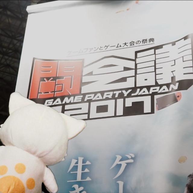 お守り猫のマモニャンと「JAEPO×闘会議2017」に行ってみた!!