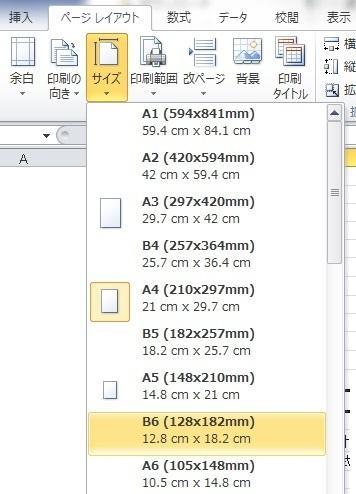 エクセル pdf 余白