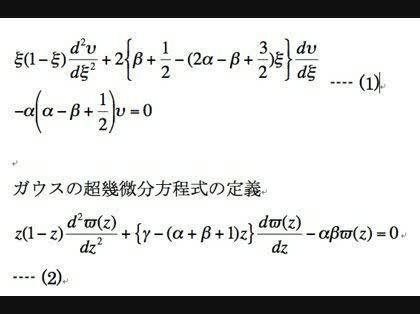 ガウスの超幾何微分方程式 -ガウ...