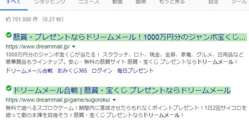 クローム 検索結果の文字が薄い -Windows8.1 クロームバージョン:61.0 ...