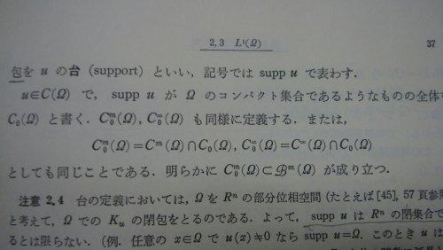 関数解析 C∧m0(Ω)⊂Bm(Ω)が成り立つというのがピンと来ません ...