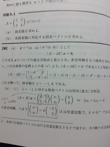 線形代数学 固有ベクトル -下の四角で囲ってある部分のx1=-5 x2=2にど ...
