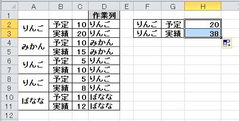 「Excel2010 sumifs関数で、」の回答画像3
