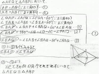 数学の証明問題について 証明の書き方についてアドバイスを頂け