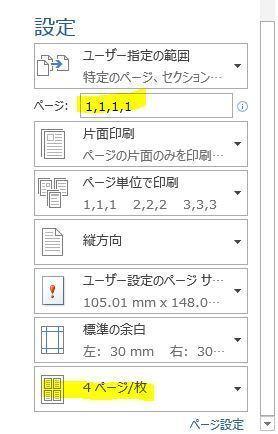a6の原稿1枚ををa4に4枚印刷する方法 word2013プリンタ キヤノンmg63