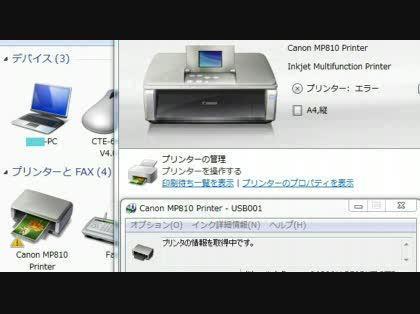 パソコン プリンター エラー