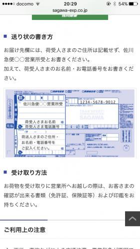 所 番号 急便 営業 佐川