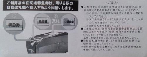 出場時に在来線特急券も改札を通す意味が分かりません 新幹線なら車 電車 路線 地下鉄 教えて Goo