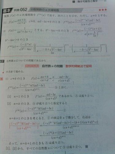 微分 分数 関数