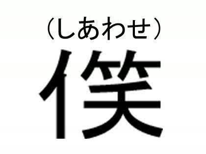 にんべん 漢字