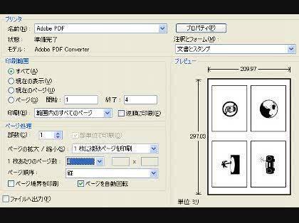 パワーポイント pdf 変換 画質