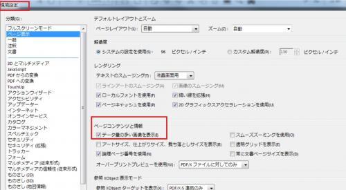 word 画像貼付 pdf