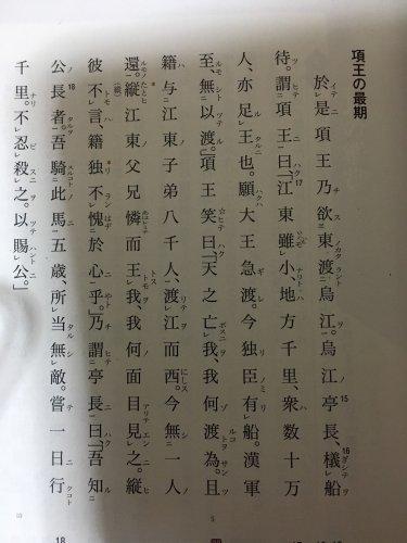 最期 の 四面楚歌 王 項