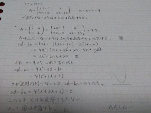 問題 線形 代数