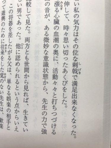 病気をうつす漢字