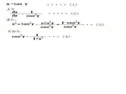 逆三角関数の微分について -y=ar...