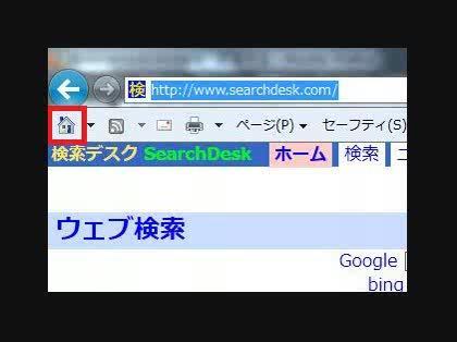 デスク 検索
