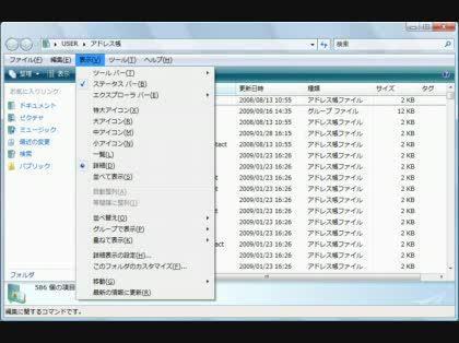 windows mailのアドレス帳を、登録アドレスのabc順に並べ替えたい -タ ...