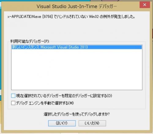 「XアプリでCDが取り込めなくなりました。」の質問画像