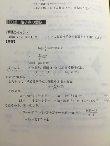 格子点の個数 y x 2 x にx k k 1 2 とかいてありますがk 1からだ