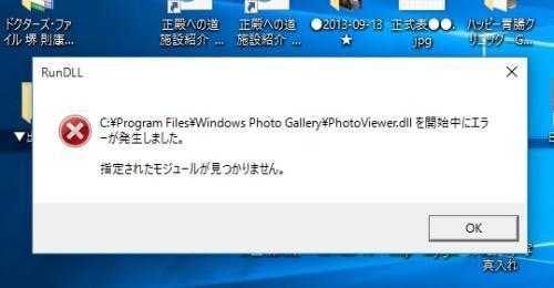 windows10 「指定されたモジュールが見つかりません」と表示され