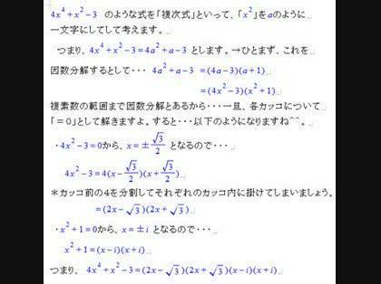 「4次式の因数分解について」の回答画像3
