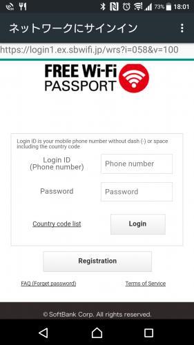 フリー wi fi パスポート