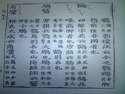 和名抄 鶴の読み方について
