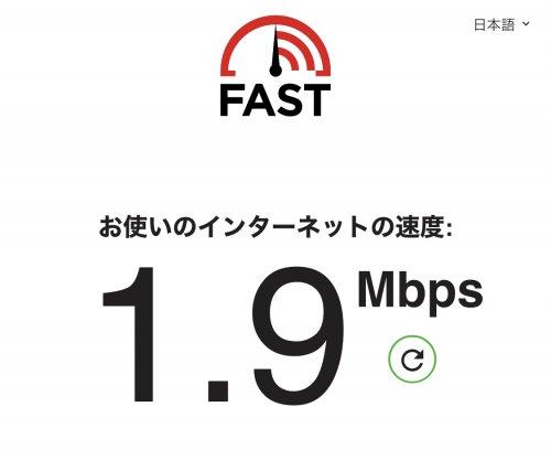 お 使い の インターネット の 速度