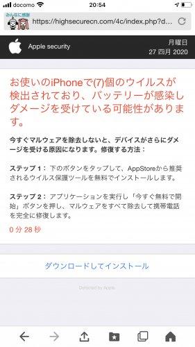 アダル と サイト ハッキング iphone
