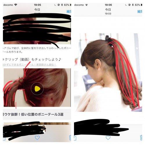 髪の毛 結び目