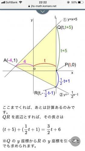このような問題で 面積 長さを出す場合 y 2x 3 などはy 2x 3になる