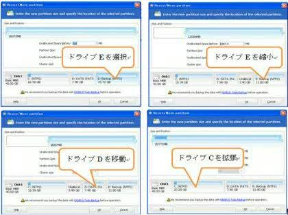 「EASEUS Partition Mas」の回答画像7
