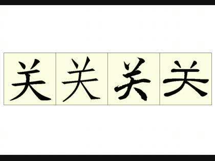 漢字 くち へん
