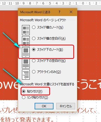 「Word 2013とPowerPoint」の回答画像2
