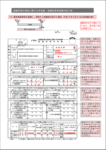 申告 例 書 退職 受給 所得 に関する の 記入