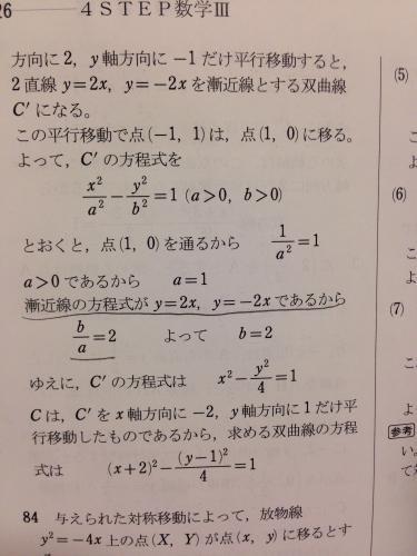 漸近線の方程式がy 2x 5 y 2x 3で 点 1 1 を通る双曲線の方程式を