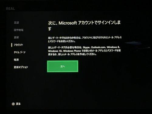 Xbox アカウント