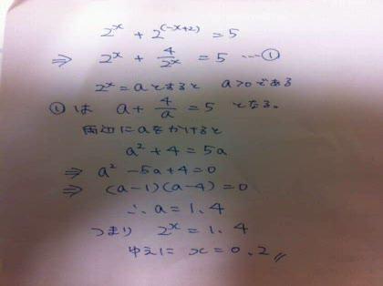 「指数がxの計算の解き方」の回答画像1