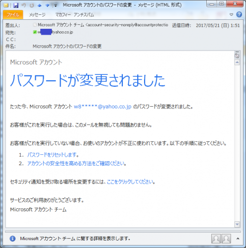 マイクロソフト アカウント パスワード 変更