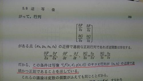 逆関数定理 逆関数定理の説明で二枚目において、đF/đs=đf/đs等とあり ...
