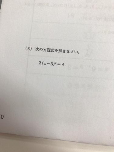 「この問題の途中式を教えてください。 答え」の質問画像