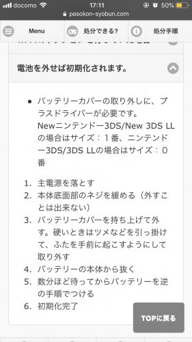 初期 Ds 化 ソフト