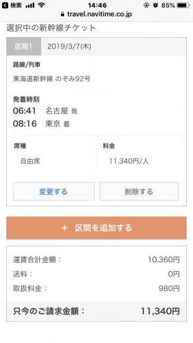 名古屋 から 東京 新幹線 料金 表