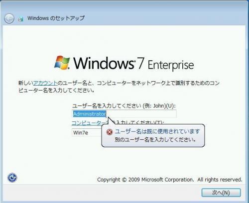 「windows7の初期のユーザーアカウン」の回答画像3